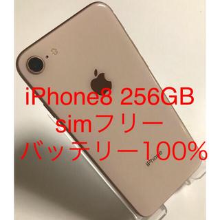 Apple - iPhone8 256GB simフリー  美品