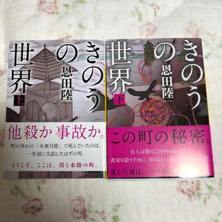 コウダンシャ(講談社)のきのうの世界 上下巻セット(文学/小説)