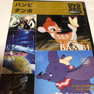 タカラジマシャ(宝島社)のディズニー、ダンボ、バンビのDVD(キッズ/ファミリー)
