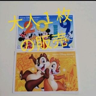 Disney - ディズニーチケット 大人1枚