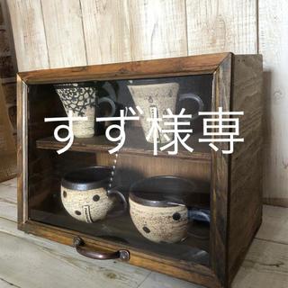すず様専用お家カフェ ガラス1枚扉ショーケース 背板付(家具)