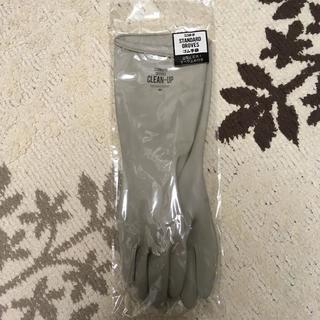 フランフラン(Francfranc)のスリコ ゴム手袋 グレー(日用品/生活雑貨)