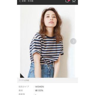 Ungrid - カジュアルに☆Ungrid Tシャツ