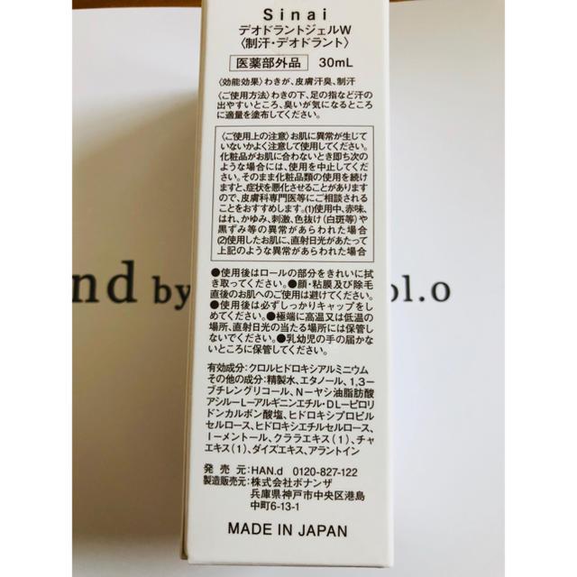 シナイ Sinai デオドラント 30mL  未開封 新品未使用 コスメ/美容のボディケア(制汗/デオドラント剤)の商品写真