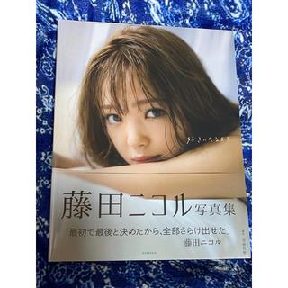 講談社 - 新品 未開封 藤田ニコル 写真集 講談社