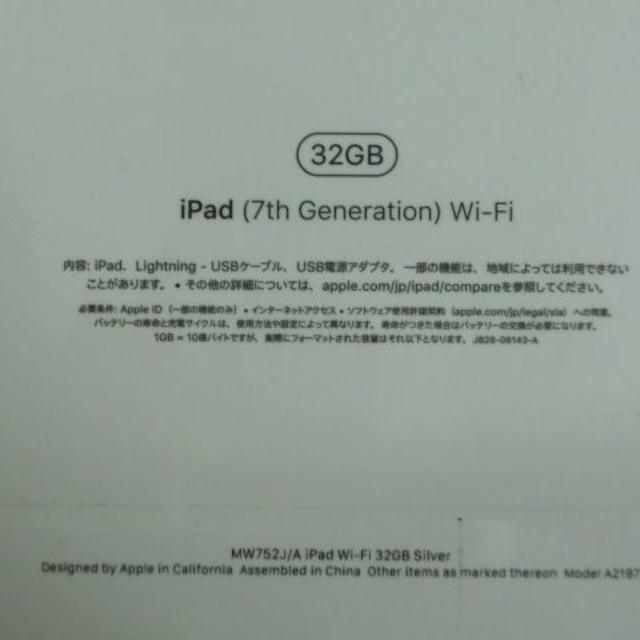 Apple(アップル)のApple iPad Wi-Fi 32GB MW752J/A シルバー スマホ/家電/カメラのPC/タブレット(タブレット)の商品写真