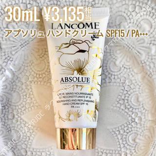 LANCOME - 【1個】ランコム 最高峰 アプソリュ UV ハンドクリーム 幹細胞 SPF15