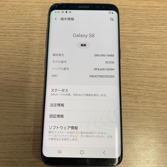 Galaxy(ギャラクシー)のGalaxy s8 64 93203 スマホ/家電/カメラのスマートフォン/携帯電話(スマートフォン本体)の商品写真