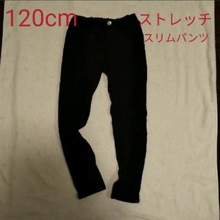 GU - ★120cm・ストレッチスリムパンツ★裏起毛・ブラック