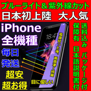 iPhoneガラスフィルム/全機種対応/紫外線&ブルーライトカット