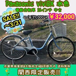 パナソニック(Panasonic)のPanasonic viviDX 水色  電動自転車 26インチ 中古(自転車本体)