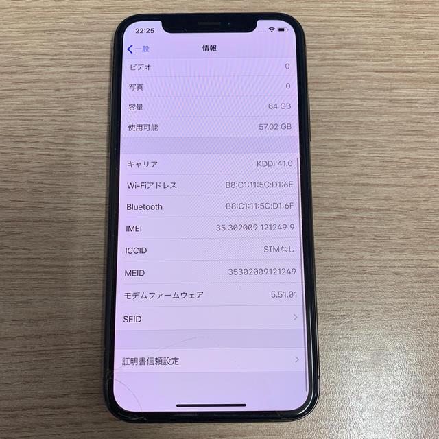 iPhone(アイフォーン)のiPhoneX 64 12499 スマホ/家電/カメラのスマートフォン/携帯電話(スマートフォン本体)の商品写真