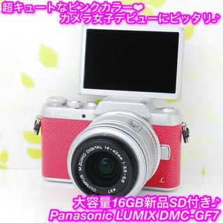 Panasonic - ★超可愛いピンク!自撮り+Wi-Fi機能付き♪☆パナソニック GF7★
