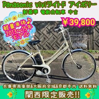 パナソニック(Panasonic)のPanasonic viviライト F アイボリー 電動自転車 26インチ 中古(自転車本体)