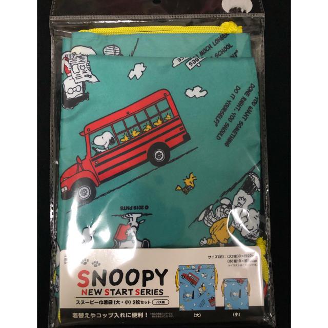 PEANUTS(ピーナッツ)のスヌーピー キルティングバックセット キッズ/ベビー/マタニティのこども用バッグ(レッスンバッグ)の商品写真