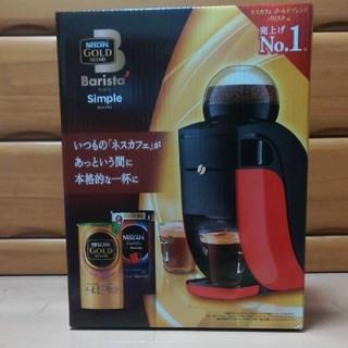 ネスレ(Nestle)の新品未使用未開封 ネスカフェバリスタ シンプル レッド(コーヒーメーカー)