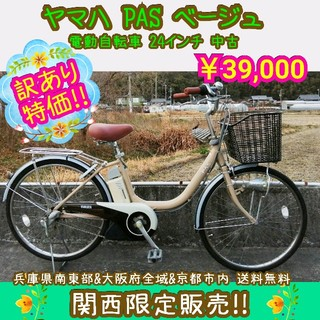 ヤマハ(ヤマハ)のPAS ベージュ ヤマハ 電動自転車 24インチ パス(自転車本体)