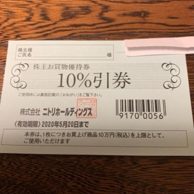 ニトリ株主お買物優待券 株主優待【10%引券】1枚   チケットの優待券/割引券(ショッピング)の商品写真