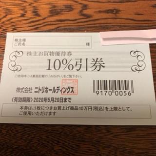 ニトリ株主お買物優待券 株主優待【10%引券】1枚