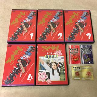 ジャニーズ(Johnny's)のごくせん 2002シリーズ 全5巻セット+【貴重】ごくせんグッズ(TVドラマ)