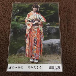 乃木坂46 生写真 西野七瀬 月の大きさ