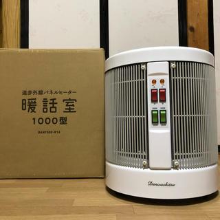 遠赤外線パネルヒーター 暖話室 1000型