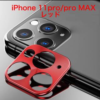 【レッド】iPhone11pro/MAX カメラ保護 アルミ レンズ カバー