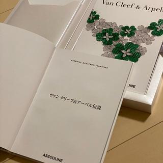 Van Cleef & Arpels - ヴァンクリーフ&アーペル カタログ