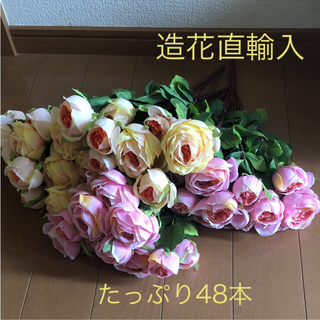 ローズブッシュ ピンク2束  オレンジ2束 造花 在庫限り(その他)