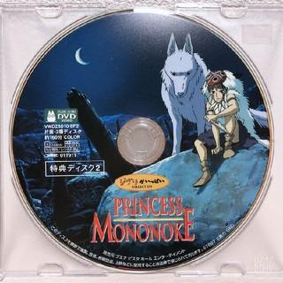 ジブリ - 美品♡ジブリ もののけ姫 DVD クリアケース【特典ディスク2】