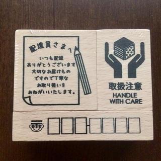 【新品未使用】フリマ用に便利★取扱注意 はんこ A 3個セット