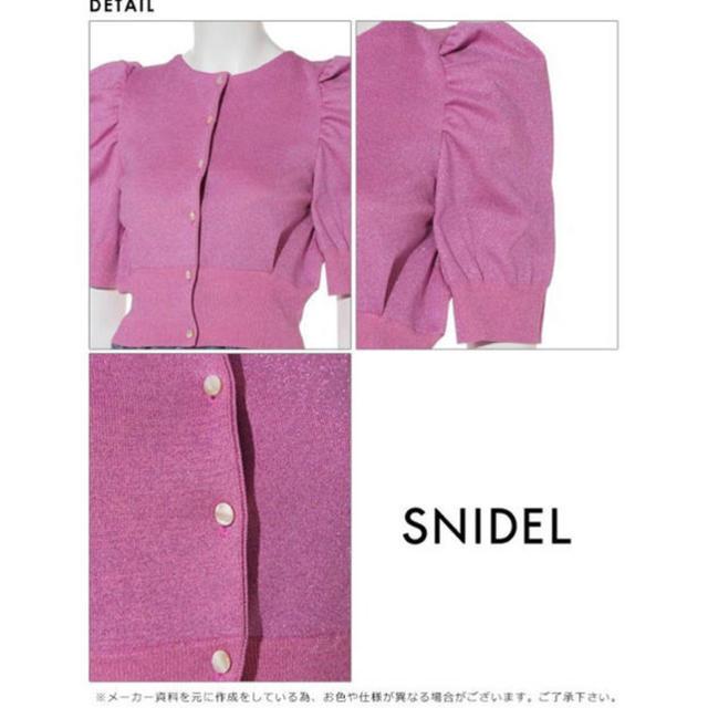 snidel(スナイデル)のsnidel パフスリーブ カーディガン レディースのトップス(カーディガン)の商品写真