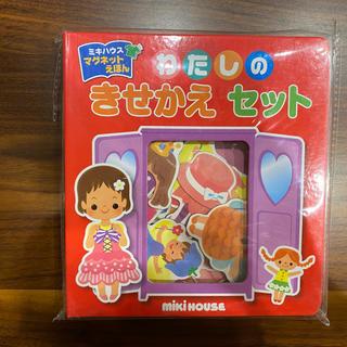 mikihouse - ミキハウスおきがえセット知育玩具
