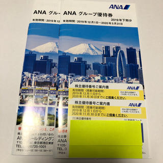 ANA(全日本空輸) - ANA 株主優待券 2枚 冊子セット