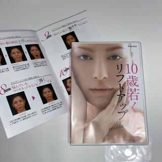 フラコラ(フラコラ)の【最終値下】DVD 「10歳若くなるリフトアップメソッド」(エクササイズ用品)