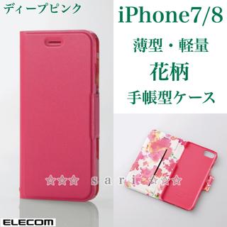 ELECOM - iPhone7/8 薄型・軽量 花柄 【ディープピンク】手帳型カバー