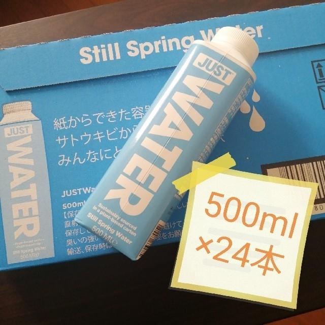 ナチュラルミネラルウォーター 24本 セット just water 飲料水 食品/飲料/酒の飲料(ミネラルウォーター)の商品写真