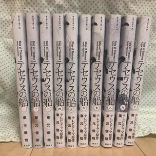 講談社 - テセウスの船 全巻 10冊