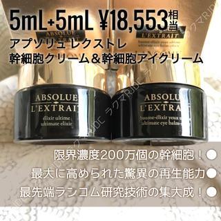 LANCOME - 【お試し✦2製品】アプソリュ レクストレ アイトリートメントリチュアル クリーム