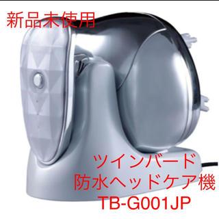 TWINBIRD - 新品未使用 ツインバード 防水ヘッドケア機 TB-G001JP ヘッドマッサージ