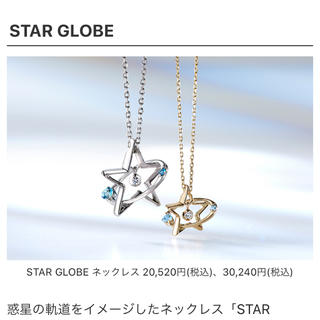 STAR JEWELRY - STARJEWELRY ネックレス