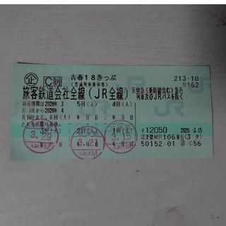 青春18きっぷ 残り1回 (4/6発送)(鉄道乗車券)