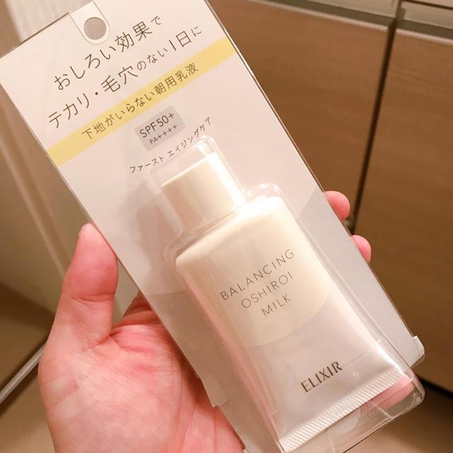 ELIXIR(エリクシール)のELIXIR おしろいミルク コスメ/美容のベースメイク/化粧品(化粧下地)の商品写真