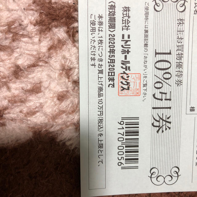 ニトリ(ニトリ)のニトリ株主優待券 1枚 チケットの優待券/割引券(ショッピング)の商品写真