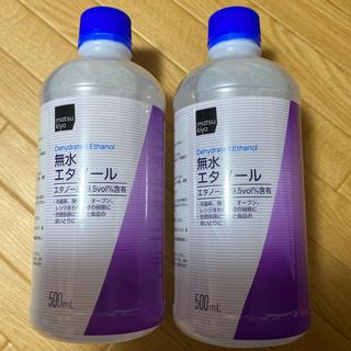無水エタノール エタノール 500ml ×2個セット 新品(アルコールグッズ)