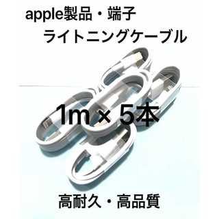 純正品質 同等品 ライトニングケーブル1m 5本 Apple iphone充電器(バッテリー/充電器)