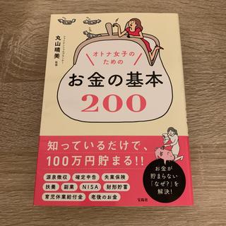 宝島社 - オトナ女子のためのお金の基本200