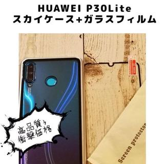 【お得】0002 HUAWEI P30Liteスカイケースシルバー+フィルム