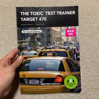 THE TOEIC TEST TRAINER TARGET 470(資格/検定)