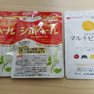 新品未使用送料込 ハーブ健康本舗 シボヘール 120粒2袋とマルチビタミン1袋(ダイエット食品)